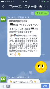 LINE@の新機能キーワード応答メッセージ!