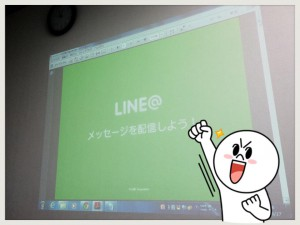 LINE@中級講座はじまりまーす