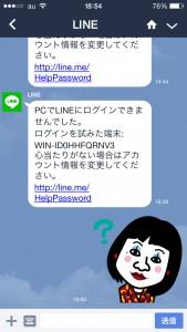 パスワードもPINコードも設定したのにLINEへの不正アクセスがある場合